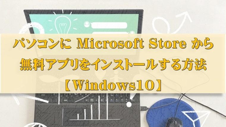 Microsoftstoreアプリの追加アイキャッチ