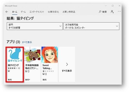 アプリの表示