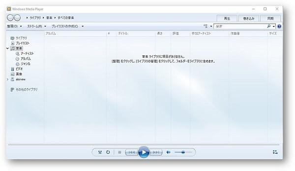 WindowsMediaPlayer起動中