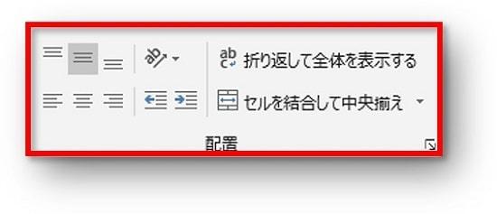 Excel配置グループ