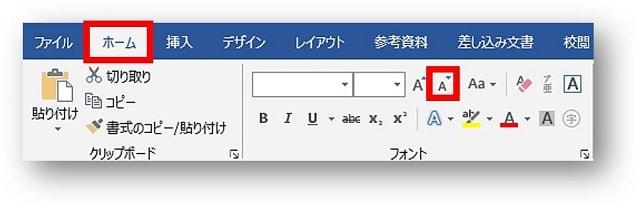 フォントサイズの縮小