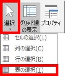 表の選択ボタン