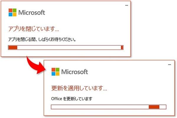 Officeアプリ更新を適用