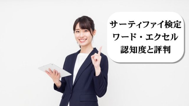 サーティファイ認知度評判アイキャッチ画像