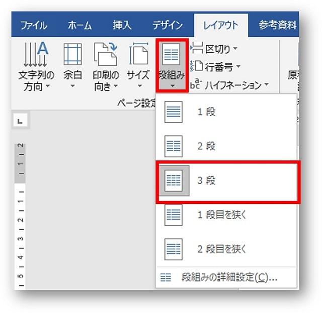 Word3段組