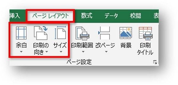 Excelページ設定3つのボタン
