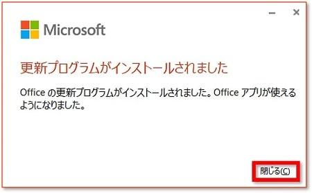 Officeアプリ更新完了