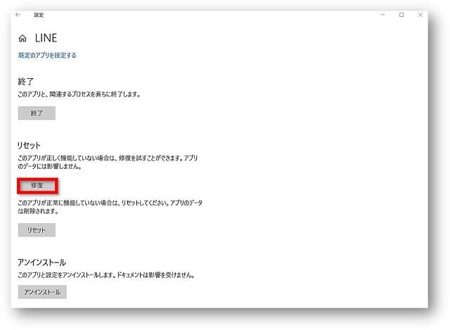 アプリの修復