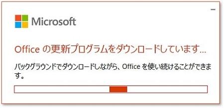 Office更新プログラムのダウンロード開始