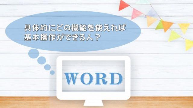 Word仕事で使う機能