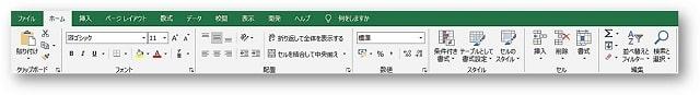 Excelホームタブ