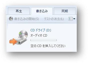 空のCDを挿入してください