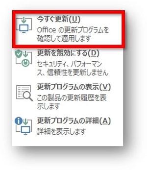 Officeソフト今すぐ更新