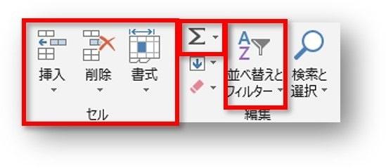 Excelセルと編集グループ