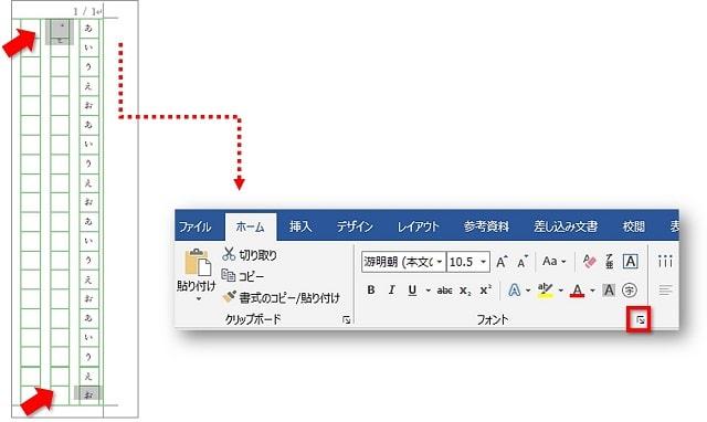 フォントダイアログボックスの表示