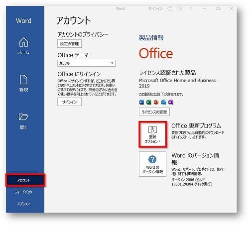 Officeソフトの更新