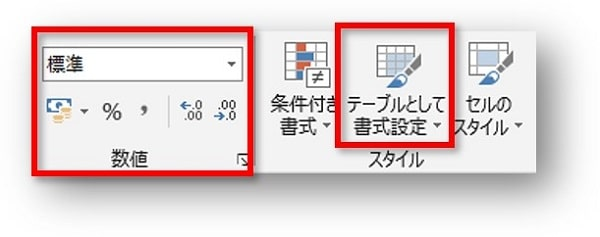 Excel数値とスタイルグループ