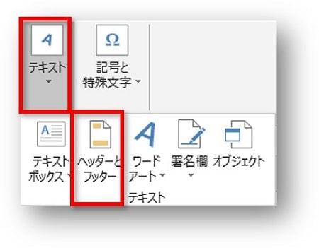 Excelヘッダーフッター