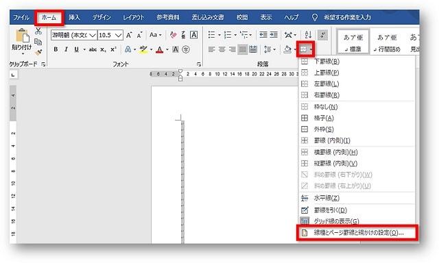線種とページ罫線と網掛けの設定