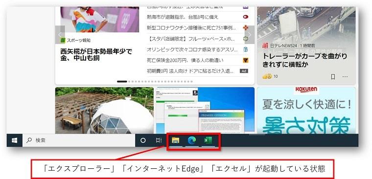 「エクスプローラー」「インターネットEdge」「エクセル」が起動している状態