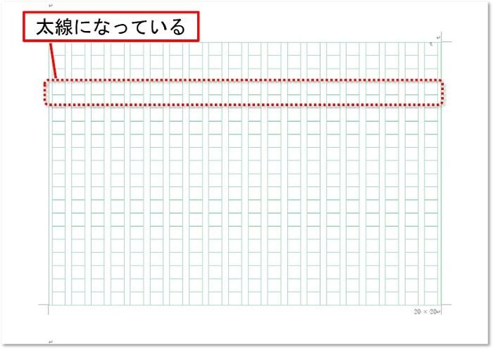 原稿用紙の太線