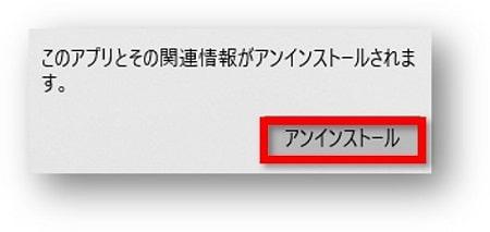 アプリのアンインストール確認画面