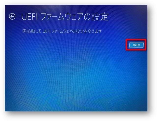 UEFI ファームウェアの設定再起動