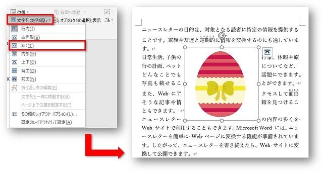 文字の折り返しを狭く JPEG画像