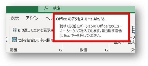 オフィスのアクセスキー表示