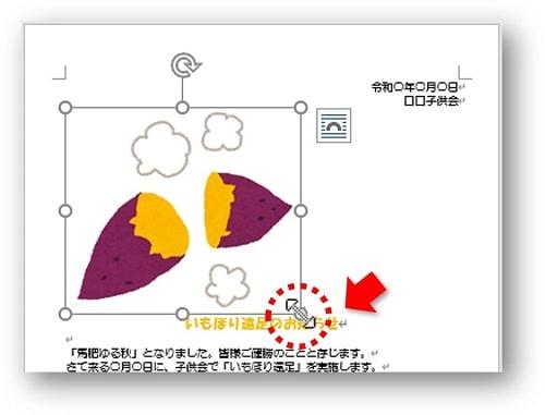 図の拡大縮小のときのマウスポインタの形
