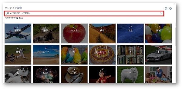 オンライン画像 キーワード検索