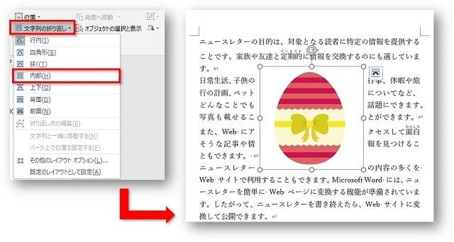 文字の折り返し 内部 JPEG画像