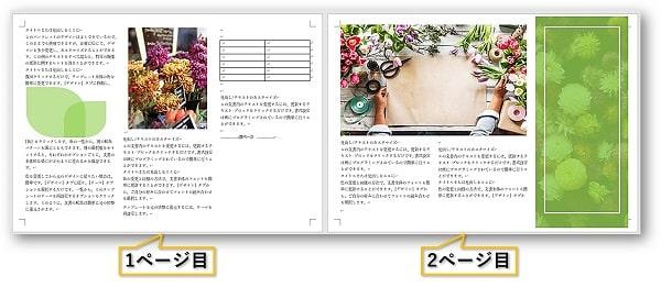 三つ折りパンフレット印刷