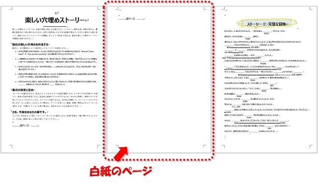 白紙のページの挿入