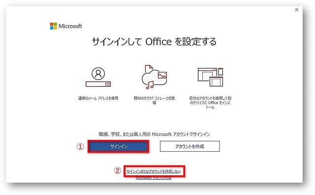 サインインしてOfficeを設定する
