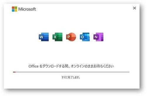 Officeのダウンロード画面