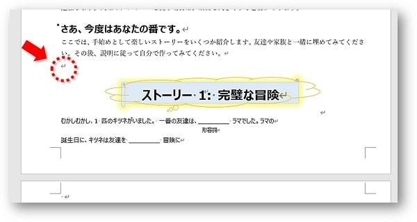 ページを切り替えたい位置にカーソルを表示