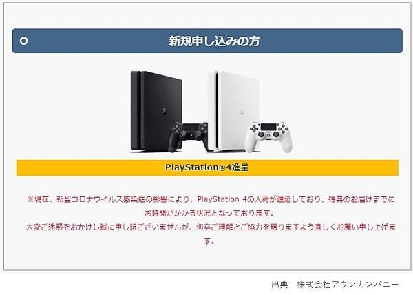 Softbank光キャンペーン特典2画像