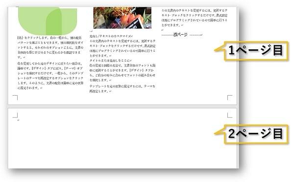 三つ折りパンフ2ページ目の挿入