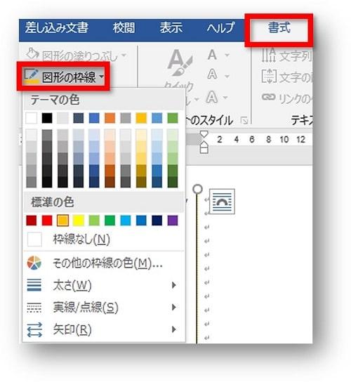 図形の枠線で色を変更
