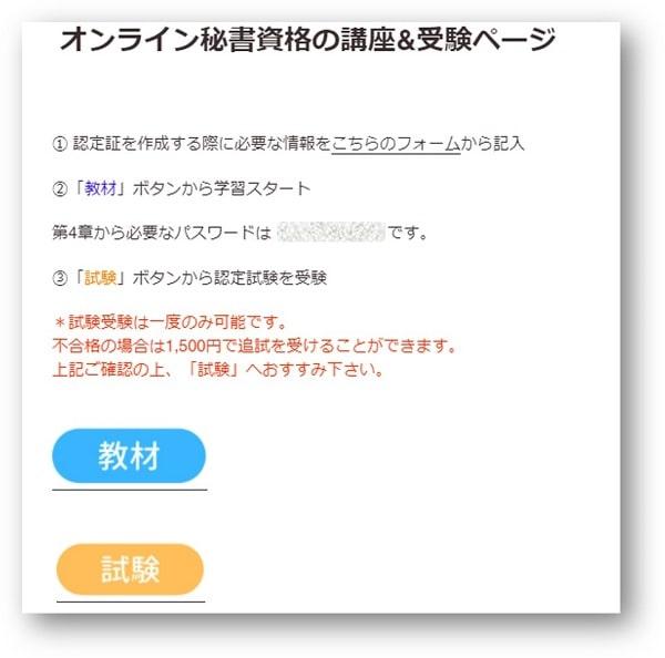 オンライン秘書資格 マイページ