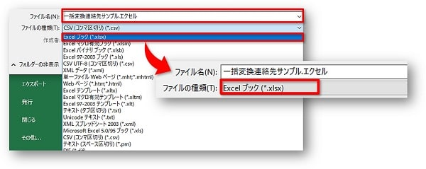 CSVファイルをExcelブックとして保存