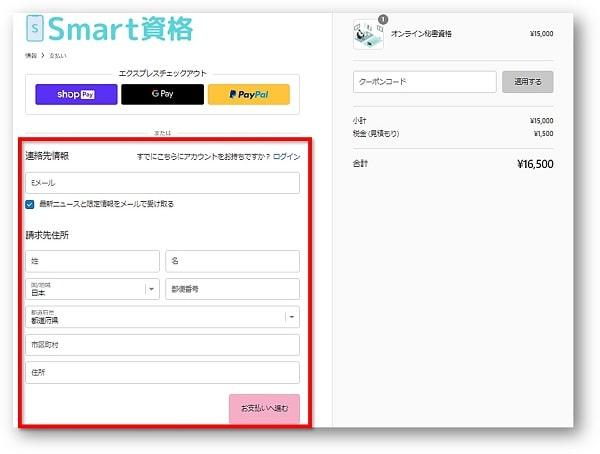オンライン秘書 支払情報入力画面