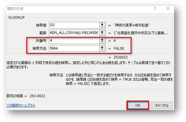 VLOOKUP 列番号と検索方法の設定