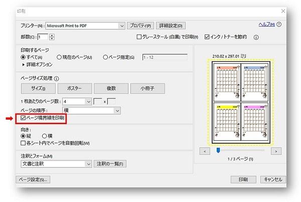 PDF印刷画面 ページ境界線を印刷にチェック