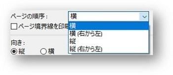 PDF4分割印刷のときのページの順序
