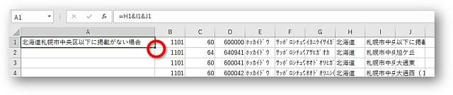 A1の数式をコピー