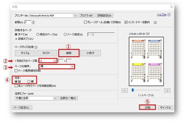 PDFファイル4分割印刷設定