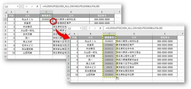 VLOOKUP関数のコピー 郵便番号の表示