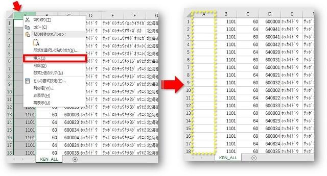 郵便番号データ A列の挿入